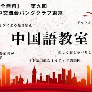 1月20日(土)【完全無料】第十回...