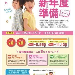 ★☆COCO塾ジュニア岡山校☆★新年度準備コース開講!