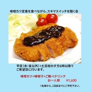 スキマスイッチと味噌カツ