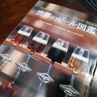 世界のビール図鑑・発売記念イベント...