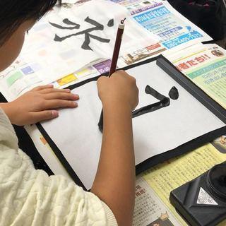 きんえい教育学院 習字クラス生徒募集中