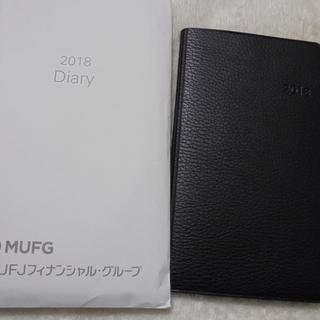 2018年 MUFG(ビジネスダイアリー)黒 手帳