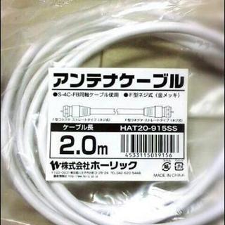 アンテナケーブル 2m