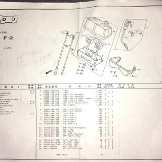 【未開封新品】タコメーターケーブル(MB-5)/HONDA 37260-166-000【値下げ】 - バイク