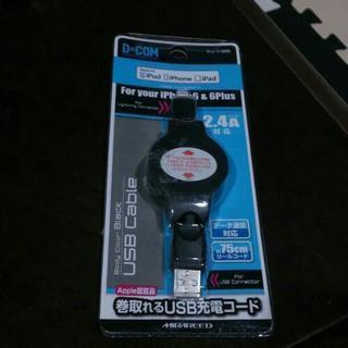 【新品未使用】USBケーブル