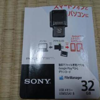 新品、ソニー  USB   32ギガ