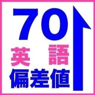 ◉4月OPEN 新清洲駅3分 ★暗記力UP「英語が得意な人の教室...