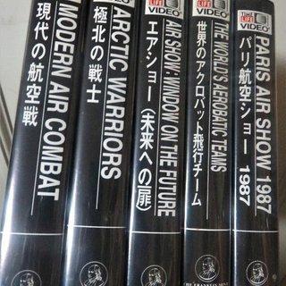 航空ショービデオ(※VHSテープ)5本セット