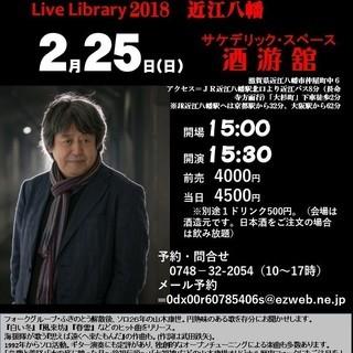 2月25日(日)山木康世 近江八幡ライブ!