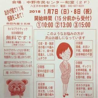 最終日(1/8)カイロプラクティッ...
