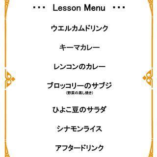 【鎌倉】スパイス&インド家庭料理教室 (1/18、1/20 開催...