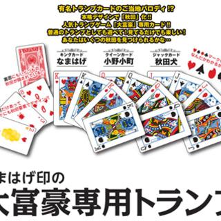 本日、都内で「健全なトランプゲーム会」開催します!