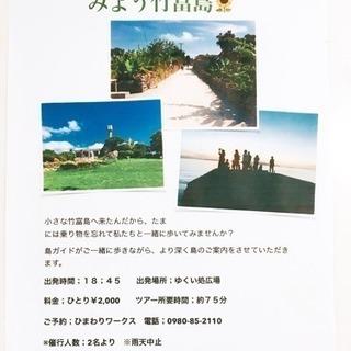 島ガイドと一緒に歩いてみよう 竹富島🌻