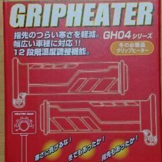 キジマ グリップヒーター 温度調整機能搭載