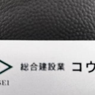 下地補修工及び左官工募集!