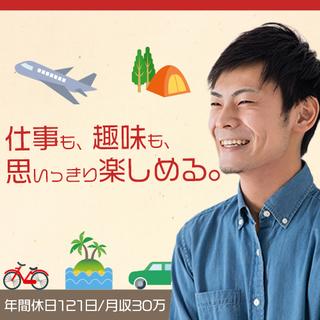 【未経験OK】自動車の組立・検査・塗装【月収30万】【年間休日12...