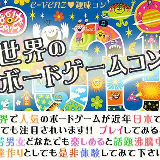 1月21日(1/21)  世界のボードゲームで楽しく交流♪【20代...