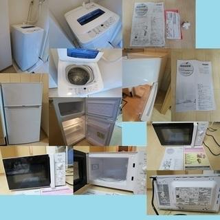 家電・家具セット:一人暮らしこれだけでスタートできます(使用期間...