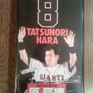 さようなら若大将 原辰徳 VHS