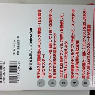 重要漢字コレクション2800、医学部の英単語、古文単語ゴルゴ