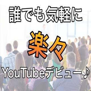 YouTubeに動画をアップして効率的にアクセスを集める方法! ...