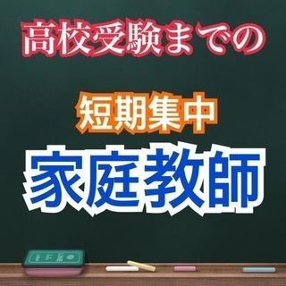 【高校受験】に【数学】があるのに全くできない・・・私は、うちのコ...