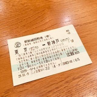 新幹線 東京↔︎神戸 指定席 1/18まで