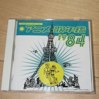 アニメ 歌年鑑1984(CD)