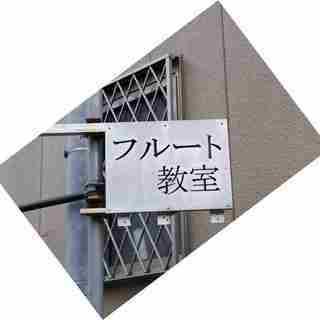 フルート教室 レッスン IN 鹿児島