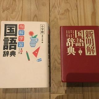 中古 国語辞典 2冊セット