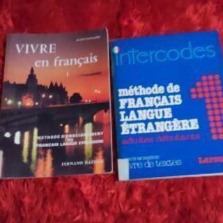 フランス語の本2冊