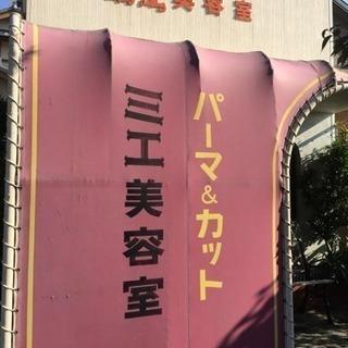 ◆伊勢模型塾パチポチ◆ - 伊勢市