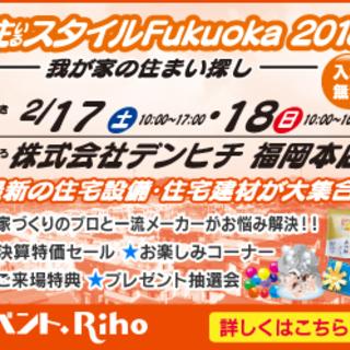住いるスタイルFukuoka 2018