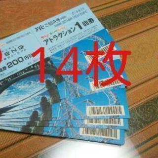 【1/31迄】東京ドームシティ アトラクションチケット14枚