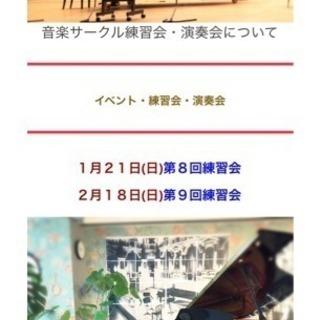 ピアノ(music)サークルpurcle練習会参加者募集!