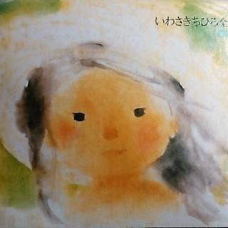 いわさきちひろ全集 第一期 1971-1974 五冊セット ほるぷ出版