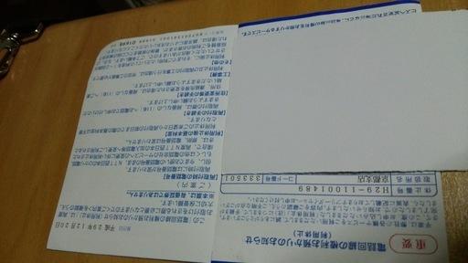 電話加入権NTT西日本京都1回線 (...