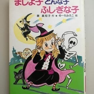 小学生低学年 女の子向け 児童書 2冊あげます