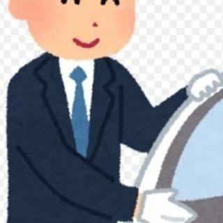 役員運転手 朝夕の送迎 時給1500円 月間12万保証