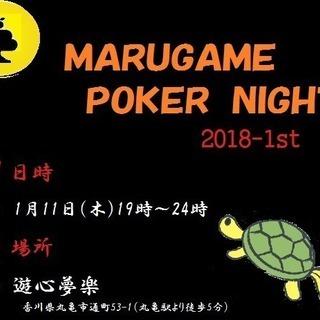 ポーカーイベントの紹介