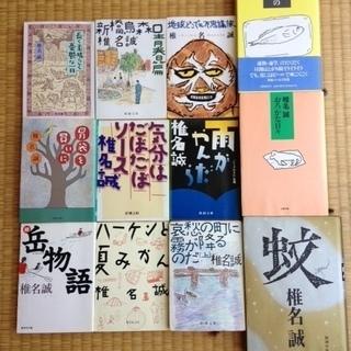 椎名誠 単行本9冊とハード3冊 全部で2000円