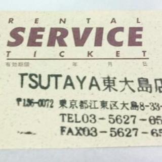 TSUTAYA東大島レンタル1本無料券