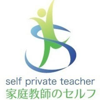 福岡の家庭教師ならセルフへおまかせ!