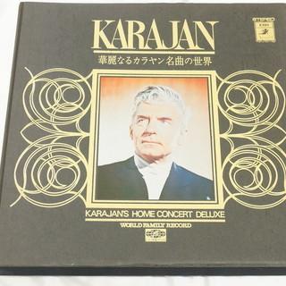 華麗なるカラヤン名曲の世界 KARAJAN STEREO …