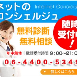 ネットの窓口~家計を見直すチャンス★~