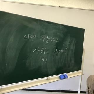 ❤️船橋市韓国語-入門クラス募集-