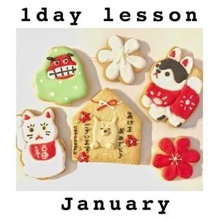 アイシングクッキー教室-1月-