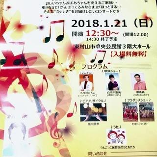 1日ボランティアスタッフ募集★東村山市民のための癒しのひとときコンサート