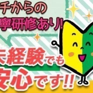 ◆◆◆高時給1500円◆◆◆大量募集♪ 《自動車用各種ガラス製造業務》 - 大阪市