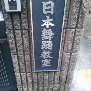 金曜日の日本舞踊教室